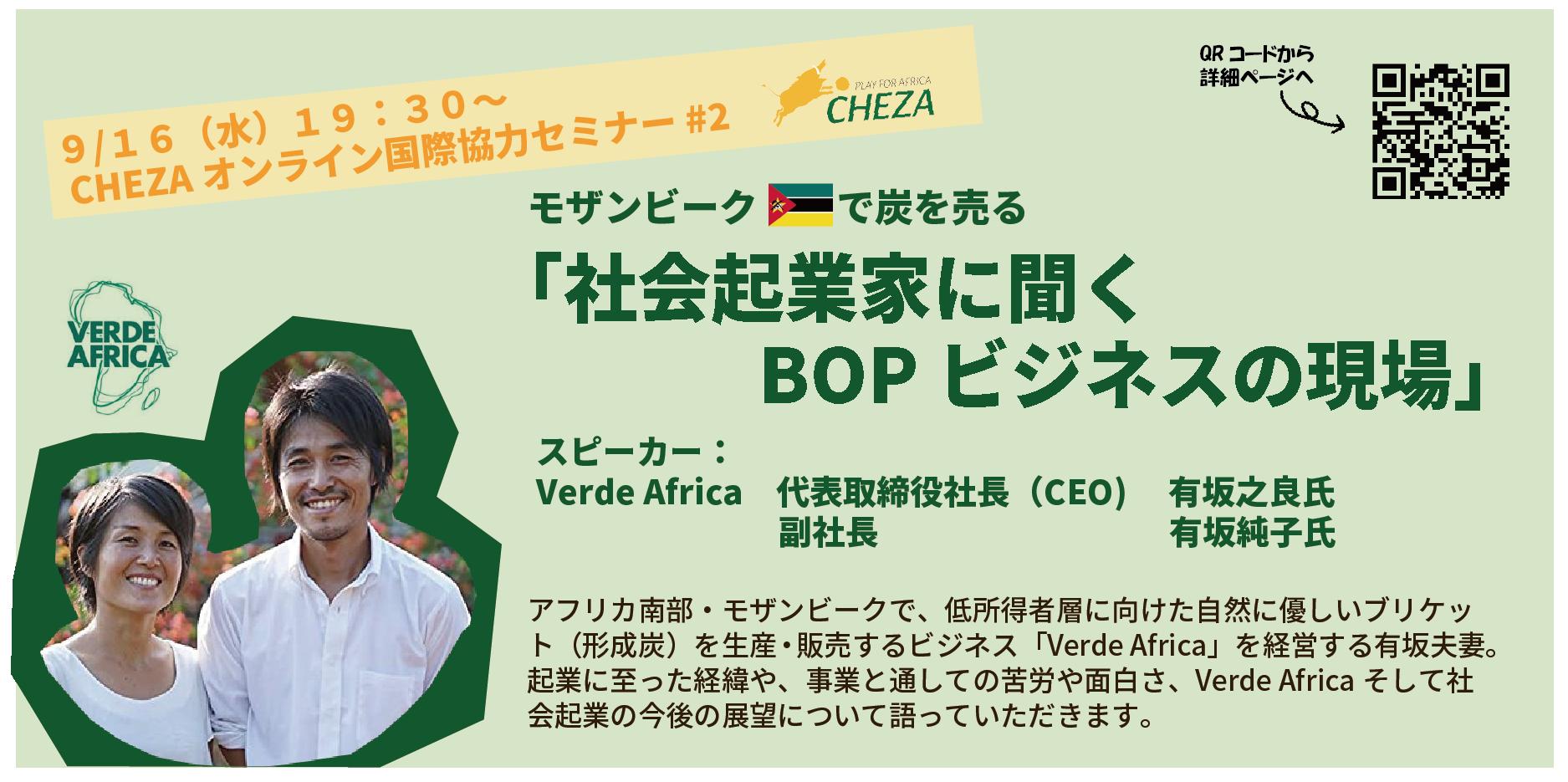 【終了しました】9月16日(水)オンライン国際協力セミナー#2「社会起業家に聞く、BOPビジネスの現場」