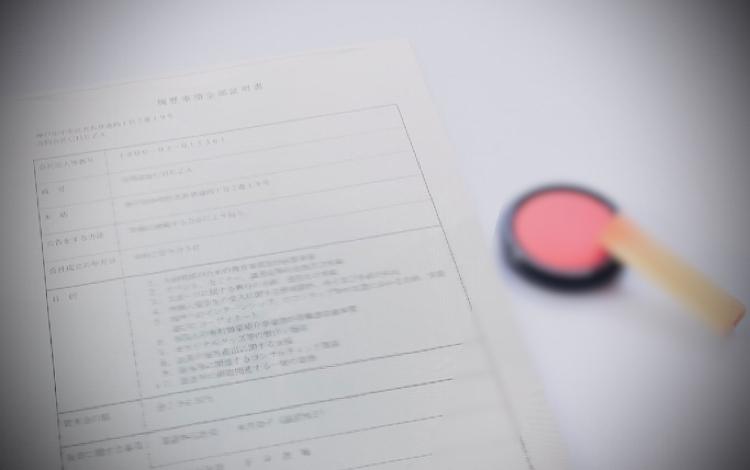 合同会社CHEZAとしての法人登記が完了しました!