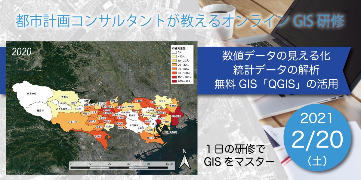 【終了しました】2月20日(土)都市計画コンサルタントが教えるオンラインGIS研修(初級編)