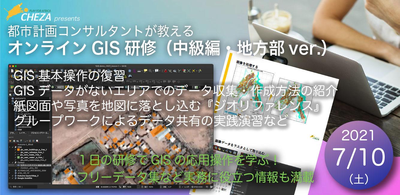 7月10日(土)オンラインで学ぶGIS研修(中級編・地方部version)