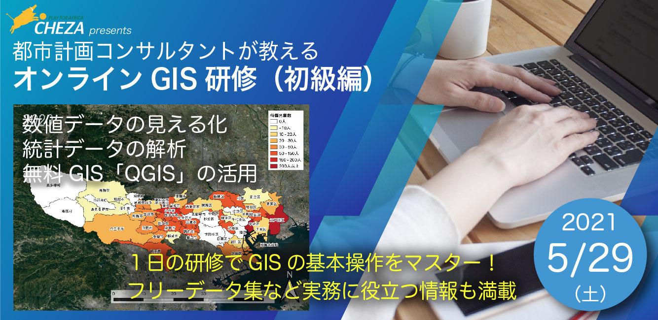 【終了しました】5月29日(土)都市計画コンサルタントが教えるオンラインGIS研修(初級編)