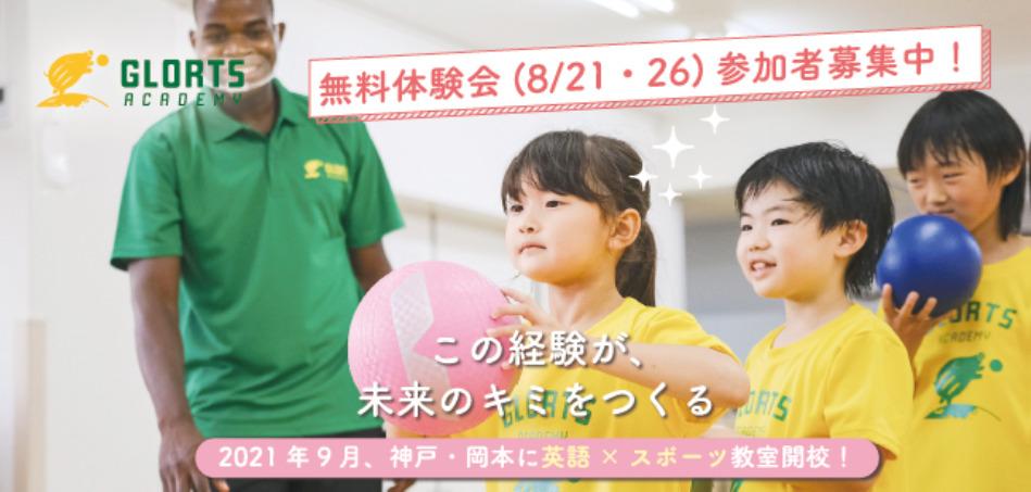 子ども向け英語xスポーツ教室「GLORTS ACADEMY」を神戸・岡本に開校